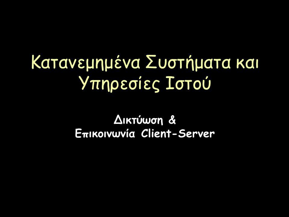 Page 1 Δικτύωση & Επικοινωνία Client-Server Κατανεμημένα Συστήματα και Υπηρεσίες Ιστού