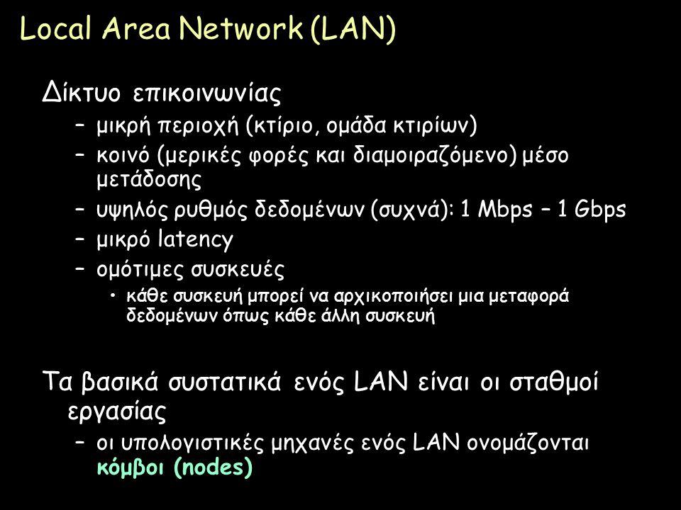 Page 19 Local Area Network (LAN) Δίκτυο επικοινωνίας –μικρή περιοχή (κτίριο, ομάδα κτιρίων) –κοινό (μερικές φορές και διαμοιραζόμενο) μέσο μετάδοσης –