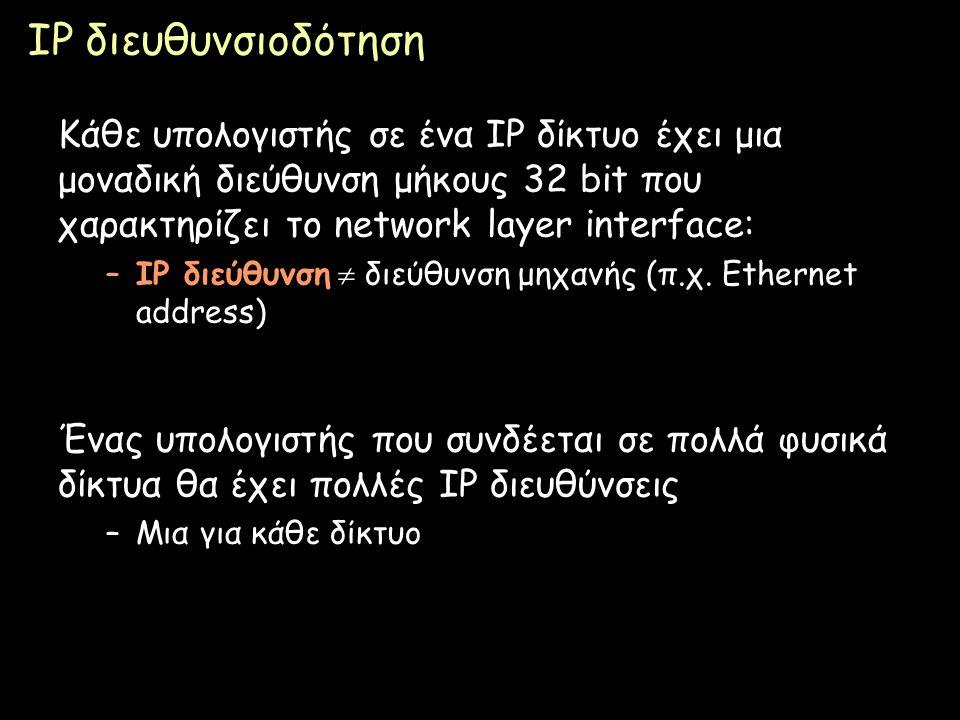 Page 46 IP διευθυνσιοδότηση Κάθε υπολογιστής σε ένα IP δίκτυο έχει μια μοναδική διεύθυνση μήκους 32 bit που χαρακτηρίζει το network layer interface: –