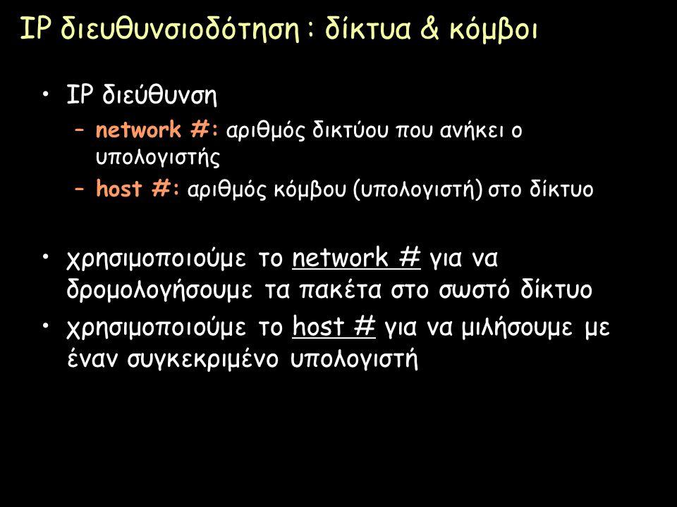 Page 49 IP διευθυνσιοδότηση : δίκτυα & κόμβοι IP διεύθυνση –network #: αριθμός δικτύου που ανήκει ο υπολογιστής –host #: αριθμός κόμβου (υπολογιστή) σ