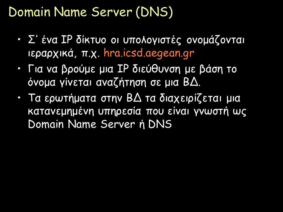 Page 53 Domain Name Server (DNS) Σ' ένα IP δίκτυο οι υπολογιστές ονομάζονται ιεραρχικά, π.χ. hra.icsd.aegean.gr Για να βρούμε μια IP διεύθυνση με βάση