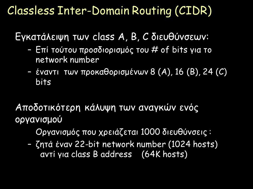 Page 55 Classless Inter-Domain Routing (CIDR) Εγκατάλειψη των class A, B, C διευθύνσεων: –Επί τούτου προσδιορισμός του # of bits για το network number