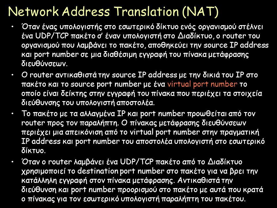 Page 59 Network Address Translation (NAT) Όταν ένας υπολογιστής στο εσωτερικό δίκτυο ενός οργανισμού στέλνει ένα UDP/TCP πακέτο σ' έναν υπολογιστή στο