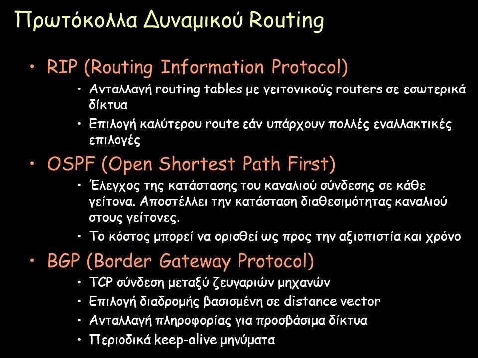 Page 70 Πρωτόκολλα Δυναμικού Routing RIP (Routing Information Protocol) Ανταλλαγή routing tables με γειτονικούς routers σε εσωτερικά δίκτυα Επιλογή κα