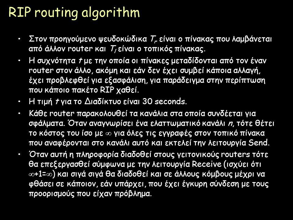 Page 73 RIP routing algorithm Στον προηγούμενο ψευδοκώδικα T r είναι ο πίνακας που λαμβάνεται από άλλον router και Τ l είναι ο τοπικός πίνακας. Η συχν