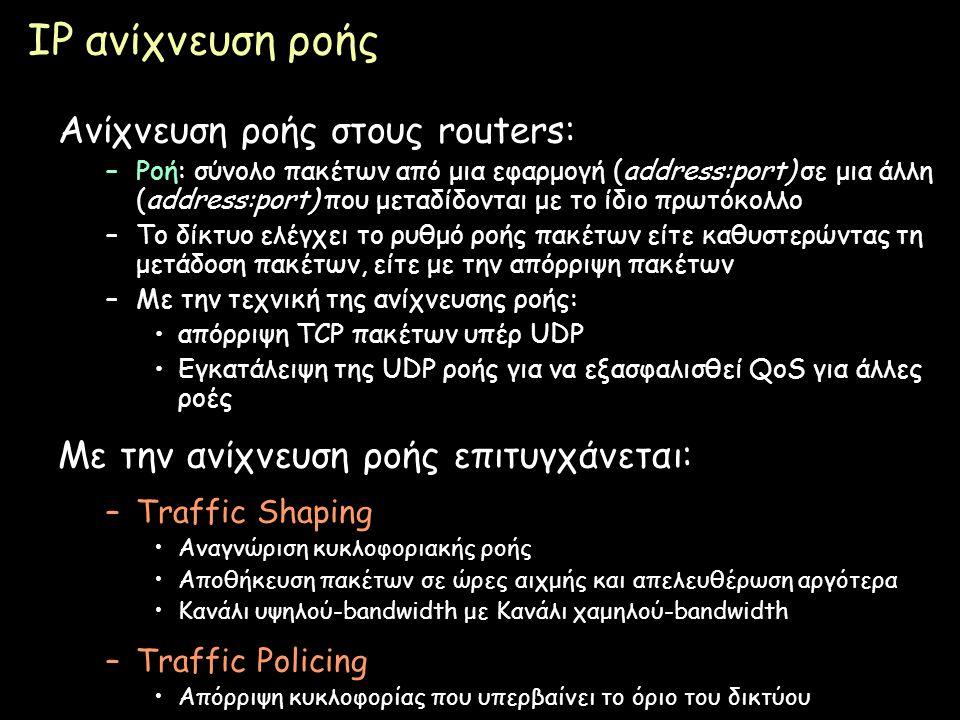 Page 81 IP ανίχνευση ροής Ανίχνευση ροής στους routers: –Ροή: σύνολο πακέτων από μια εφαρμογή (address:port) σε μια άλλη (address:port) που μεταδίδοντ