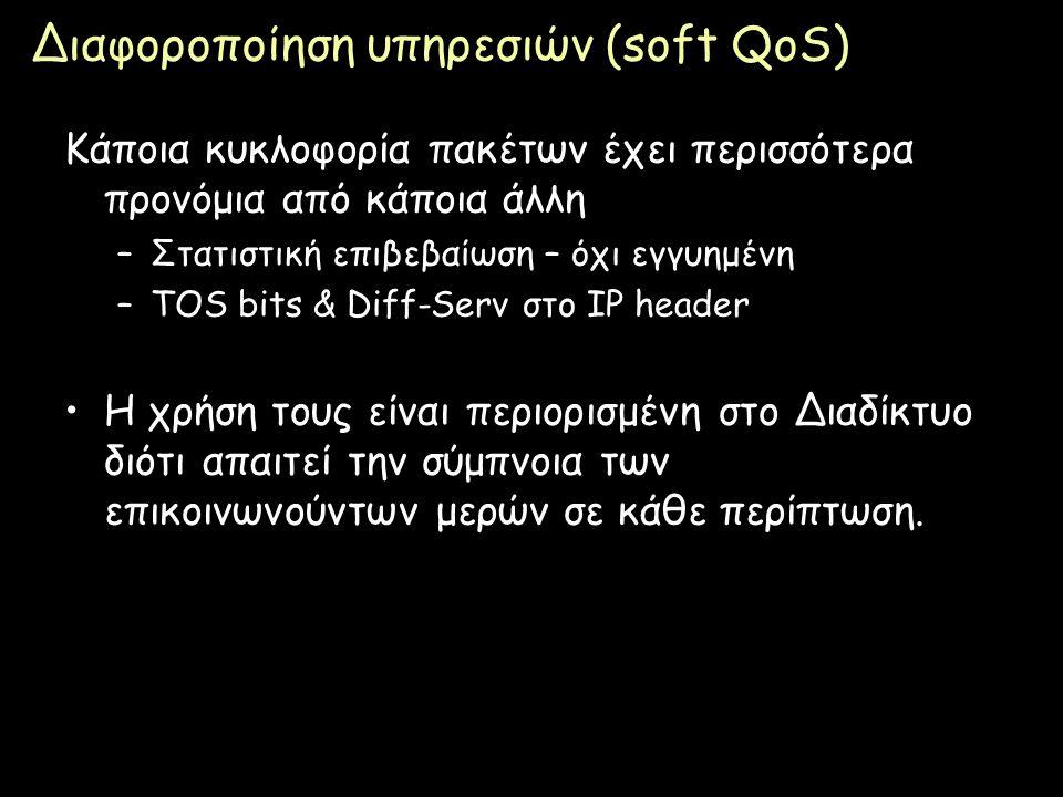 Page 83 Διαφοροποίηση υπηρεσιών (soft QoS) Κάποια κυκλοφορία πακέτων έχει περισσότερα προνόμια από κάποια άλλη –Στατιστική επιβεβαίωση – όχι εγγυημένη