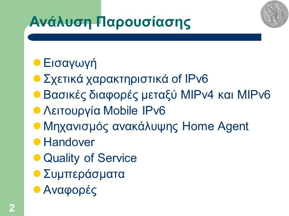 2 Ανάλυση Παρουσίασης Εισαγωγή Σχετικά χαρακτηριστικά of IPv6 Βασικές διαφορές μεταξύ MIPv4 και MIPv6 Λειτουργία Mobile IPv6 Μηχανισμός ανακάλυψης Home Agent Handover Quality of Service Συμπεράσματα Αναφορές