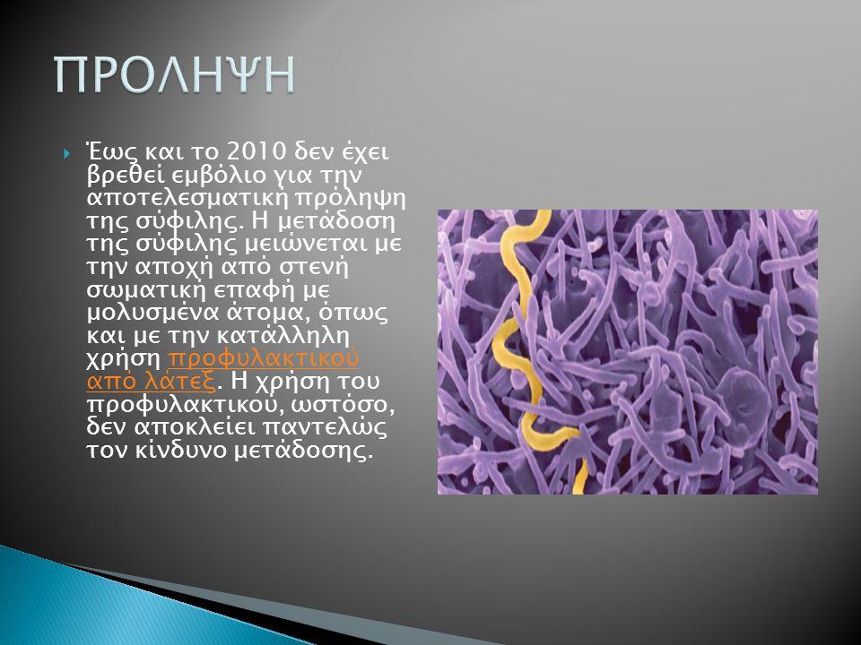  Έως και το 2010 δεν έχει βρεθεί εμβόλιο για την αποτελεσματική πρόληψη της σύφιλης. Η μετάδοση της σύφιλης μειώνεται με την αποχή από στενή σωματική