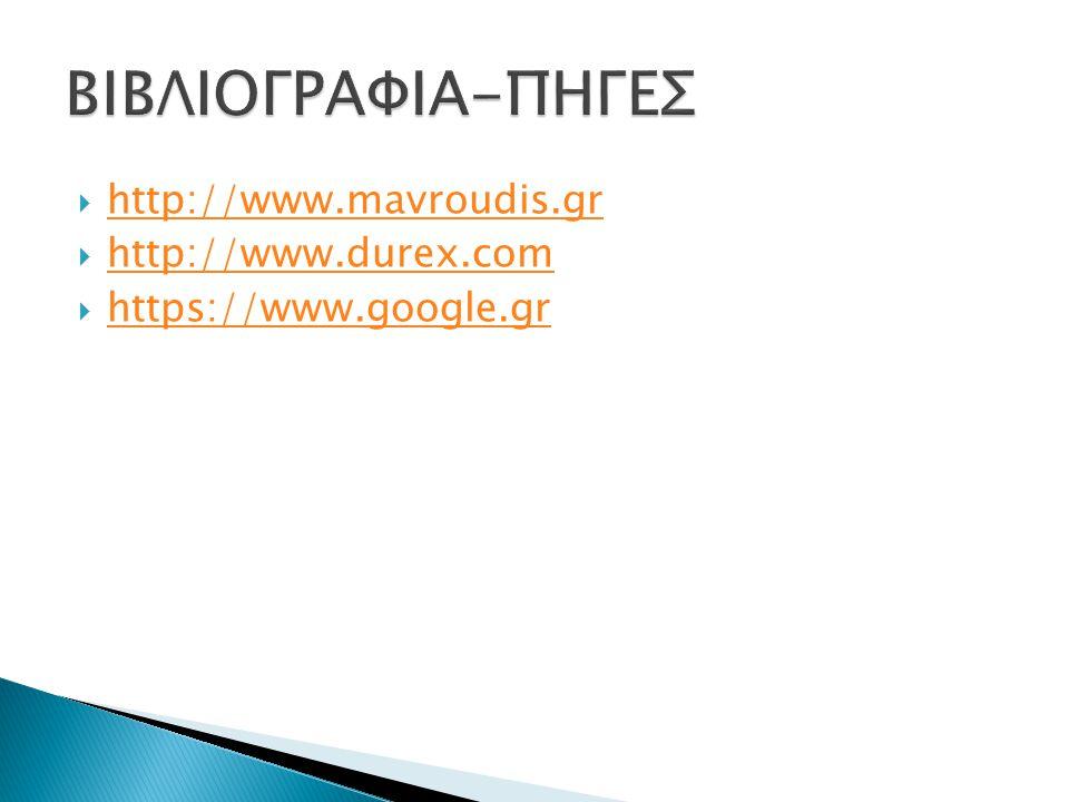  http://www.mavroudis.gr http://www.mavroudis.gr  http://www.durex.com http://www.durex.com  https://www.google.gr https://www.google.gr