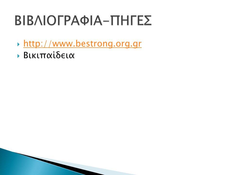  http://www.bestrong.org.gr http://www.bestrong.org.gr  Βικιπαίδεια