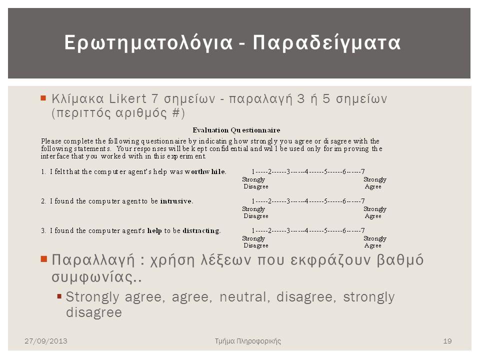 Ερωτηματολόγια - Παραδείγματα  Κλίμακα Likert 7 σημείων - παραλαγή 3 ή 5 σημείων (περιττός αριθμός #)  Παραλλαγή : χρήση λέξεων που εκφράζουν βαθμό