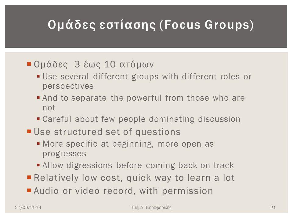 Ομάδες εστίασης (Focus Groups)  Ομάδες 3 έως 10 ατόμων  Use several different groups with different roles or perspectives  And to separate the powe