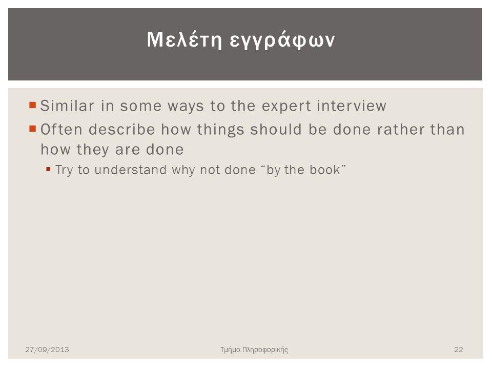 Μελέτη εγγράφων  Similar in some ways to the expert interview  Often describe how things should be done rather than how they are done  Try to under