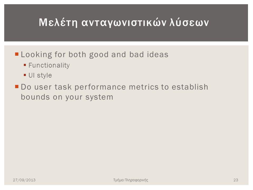 Μελέτη ανταγωνιστικών λύσεων  Looking for both good and bad ideas  Functionality  UI style  Do user task performance metrics to establish bounds o