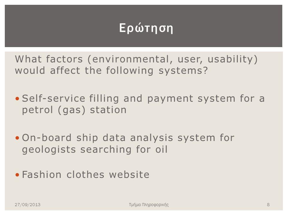 Ερώτηση What factors (environmental, user, usability) would affect the following systems? Self-service filling and payment system for a petrol (gas) s