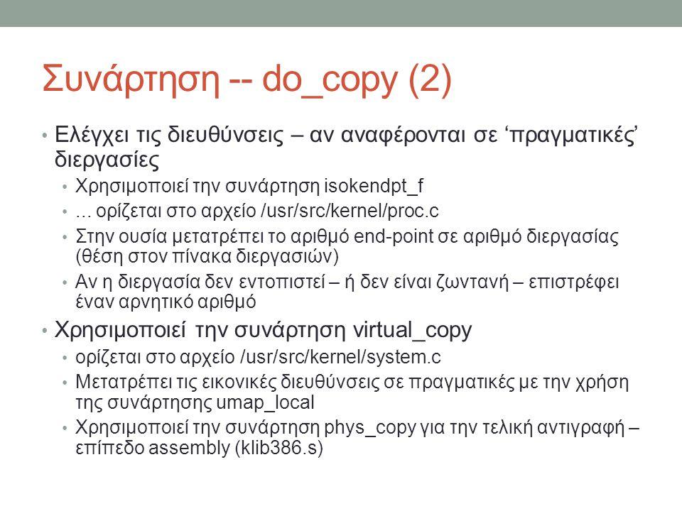 Συνάρτηση -- do_copy (2) Ελέγχει τις διευθύνσεις – αν αναφέρονται σε 'πραγματικές' διεργασίες Χρησιμοποιεί την συνάρτηση isokendpt_f... ορίζε
