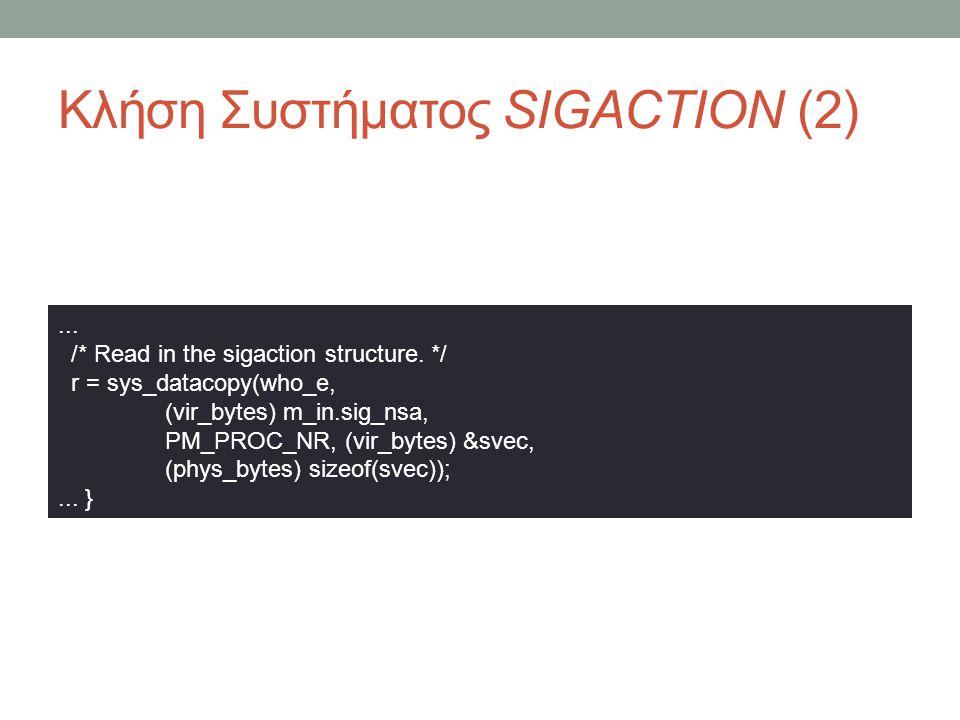 Κλήση Συστήματος SIGACTION (2)... /* Read in the sigaction structure. */ r = sys_datacopy(who_e, (vir_bytes) m_in.sig_nsa, PM_PROC_NR, (vir_bytes) &