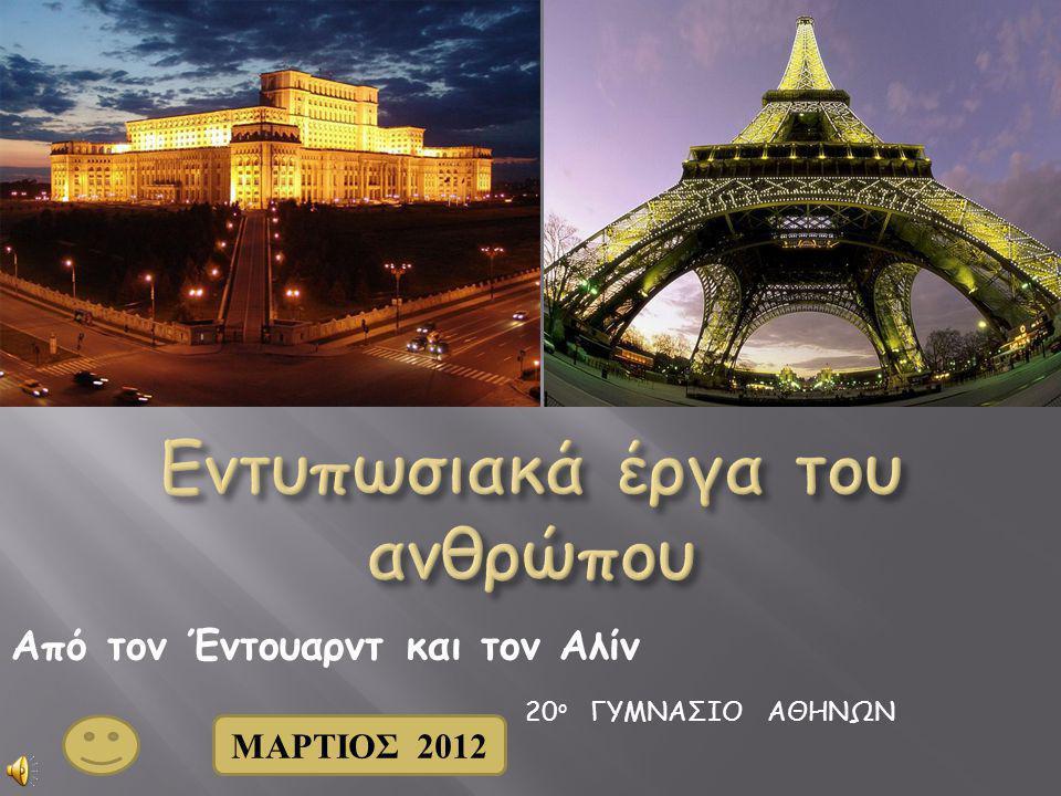 30 ΜΑΪΟΥ 2012 Τμήμα Β3