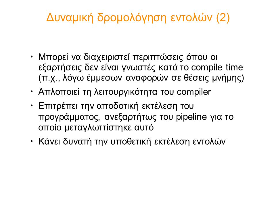 Δυναμική δρομολόγηση εντολών (2) Μπορεί να διαχειριστεί περιπτώσεις όπου οι εξαρτήσεις δεν είναι γνωστές κατά το compile time (π.χ., λόγω έμμεσων αναφ
