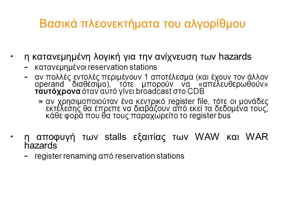 Βασικά πλεονεκτήματα του αλγορίθμου η κατανεμημένη λογική για την ανίχνευση των hazards – κατανεμημένοι reservation stations – αν πολλές εντολές περιμ