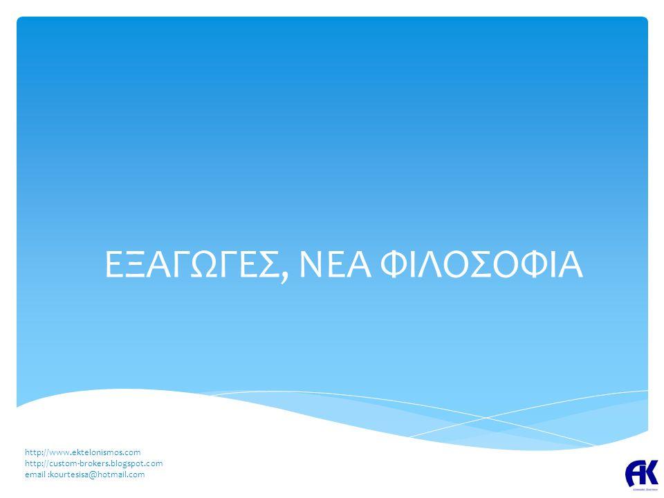 ΕΞΑΓΩΓΕΣ, ΝΕΑ ΦΙΛΟΣΟΦΙΑ http://www.ektelonismos.com http://custom-brokers.blogspot.com email :kourtesisa@hotmail.com