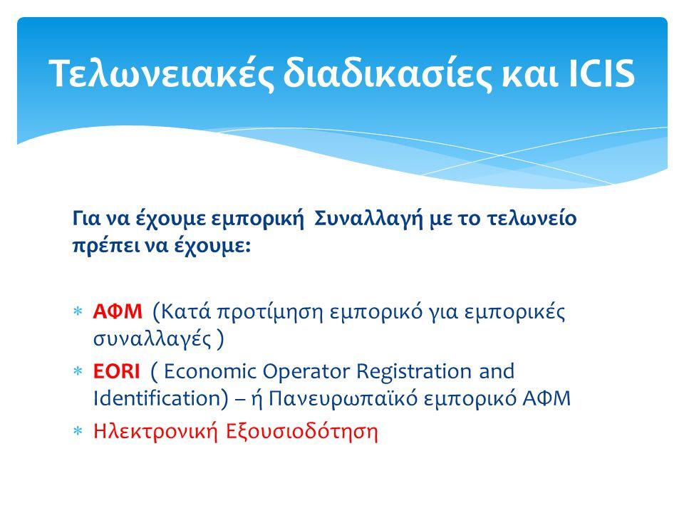 Για να έχουμε εμπορική Συναλλαγή με το τελωνείο πρέπει να έχουμε:  ΑΦΜ (Κατά προτίμηση εμπορικό για εμπορικές συναλλαγές )  EORI ( Economic Operator