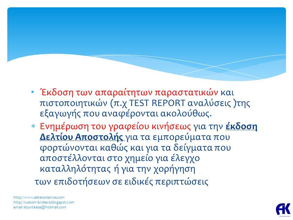 Έκδοση των απαραίτητων παραστατικών και πιστοποιητικών (π.χ TEST REPORT αναλύσεις )της εξαγωγής που αναφέρονται ακολούθως.  Ενημέρωση του γραφείου κι