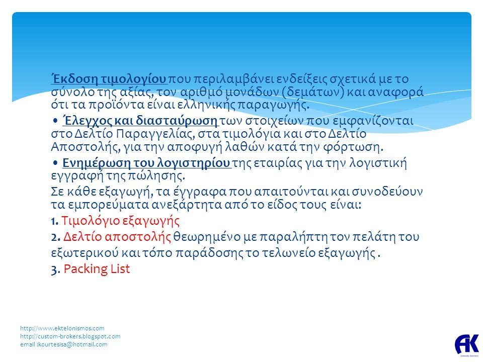 Έκδοση τιμολογίου που περιλαμβάνει ενδείξεις σχετικά με το σύνολο της αξίας, τον αριθμό μονάδων (δεμάτων) και αναφορά ότι τα προϊόντα είναι ελληνικής