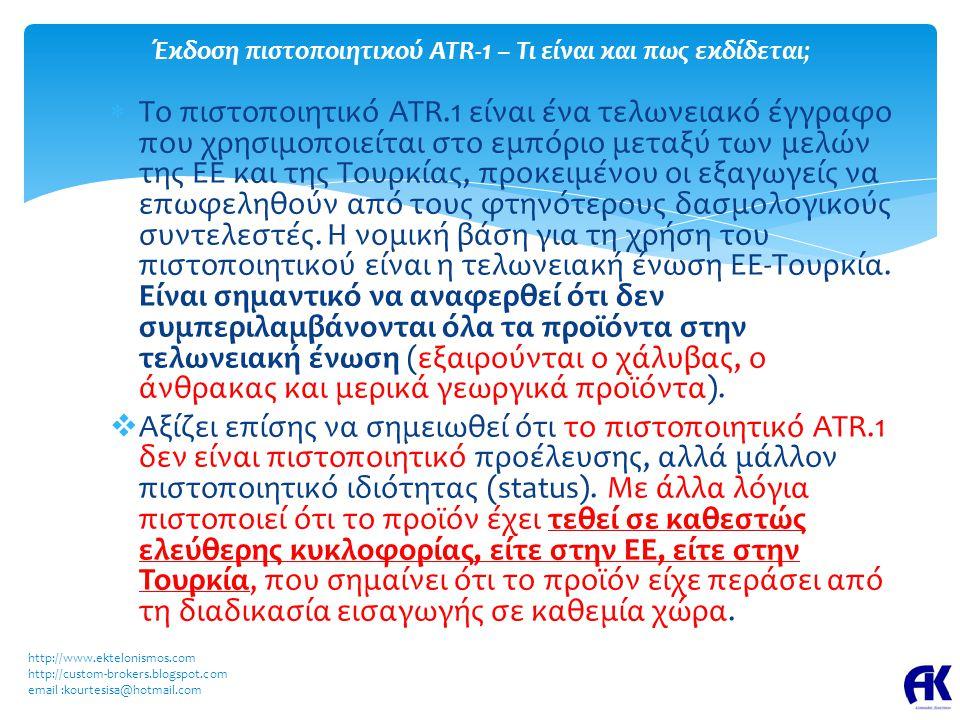  Το πιστοποιητικό ATR.1 είναι ένα τελωνειακό έγγραφο που χρησιμοποιείται στο εμπόριο μεταξύ των μελών της ΕΕ και της Τουρκίας, προκειμένου οι εξαγωγε