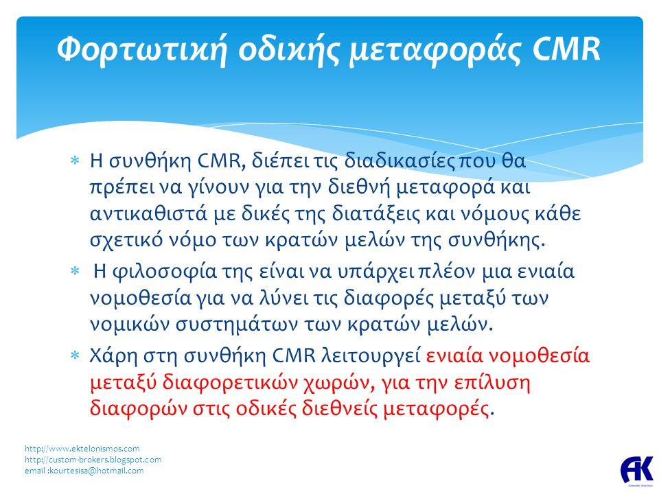  Η συνθήκη CMR, διέπει τις διαδικασίες που θα πρέπει να γίνουν για την διεθνή μεταφορά και αντικαθιστά με δικές της διατάξεις και νόμους κάθε σχετικό
