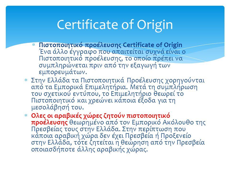  Πιστοποιητικό προέλευσης Certificate of Origin Ένα άλλο έγγραφο που απαιτείται συχνά είναι ο Πιστοποιητικό προέλευσης, το οποίο πρέπει να συμπληρώνε