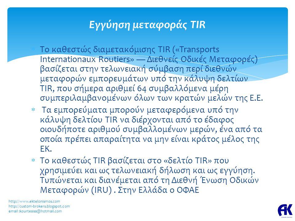  Το καθεστώς διαμετακόμισης TIR («Transports Internationaux Routiers» — Διεθνείς Οδικές Μεταφορές) βασίζεται στην τελωνειακή σύμβαση περί διεθνών μετ