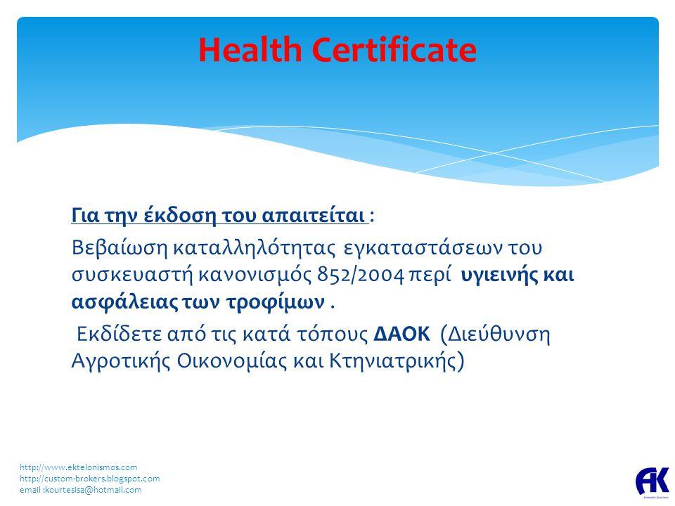 Για την έκδοση του απαιτείται : Βεβαίωση καταλληλότητας εγκαταστάσεων του συσκευαστή κανονισμός 852/2004 περί υγιεινής και ασφάλειας των τροφίμων. Εκδ