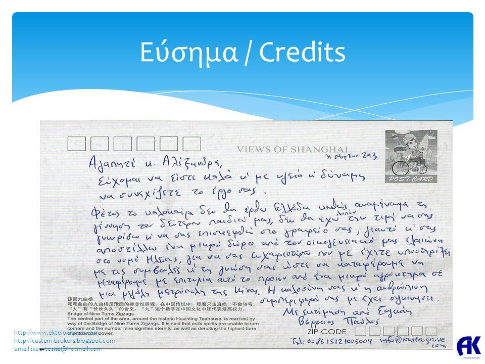 Εύσημα / Credits http://www.ektelonismos.com http://custom-brokers.blogspot.com email :kourtesisa@hotmail.com