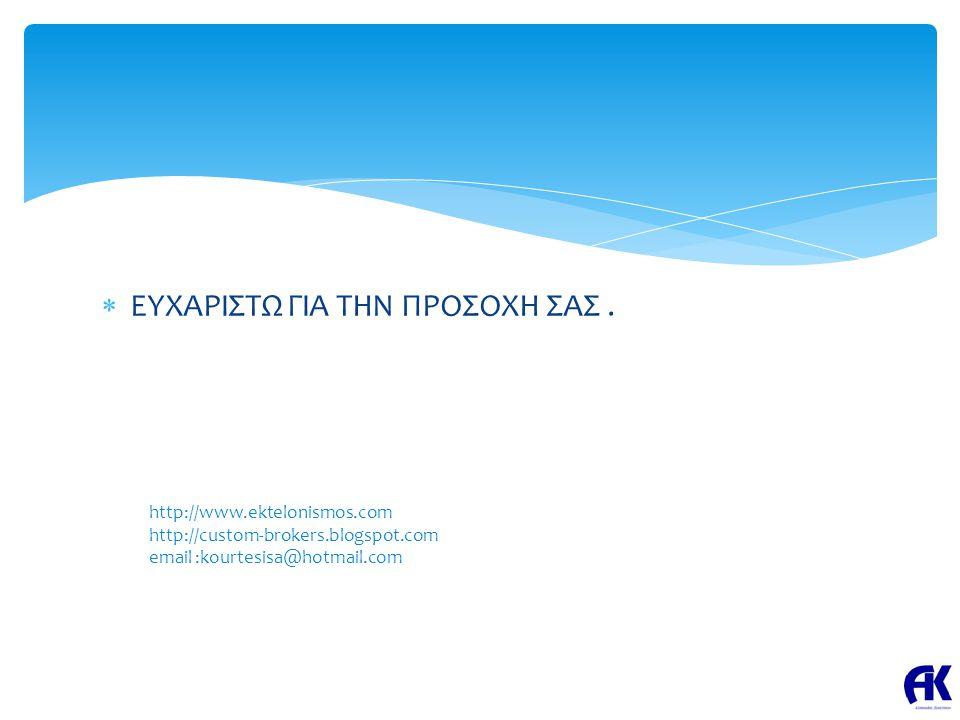  ΕΥΧΑΡΙΣΤΩ ΓΙΑ ΤΗΝ ΠΡΟΣΟΧΗ ΣΑΣ. http://www.ektelonismos.com http://custom-brokers.blogspot.com email :kourtesisa@hotmail.com