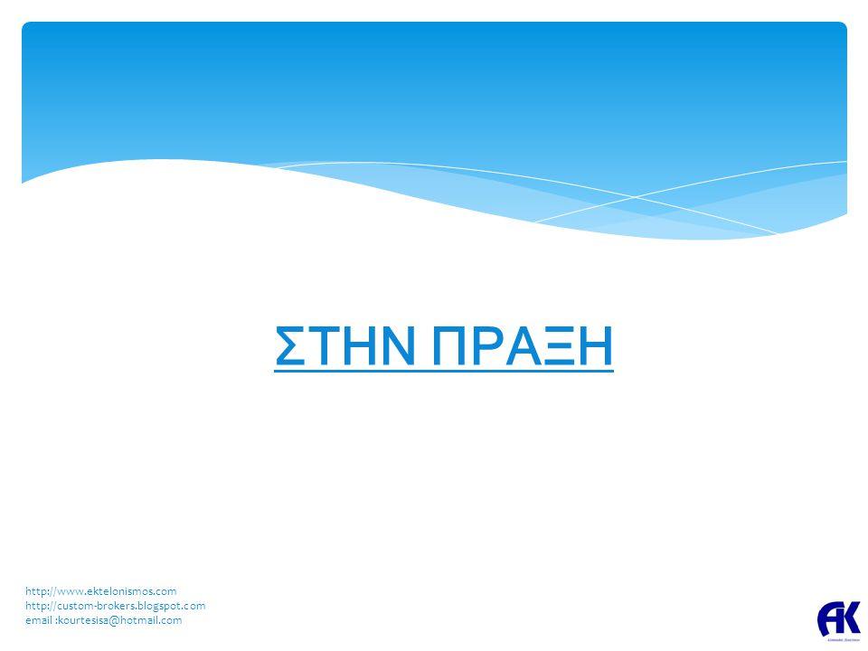 ΣΤΗΝ ΠΡΑΞΗ http://www.ektelonismos.com http://custom-brokers.blogspot.com email :kourtesisa@hotmail.com