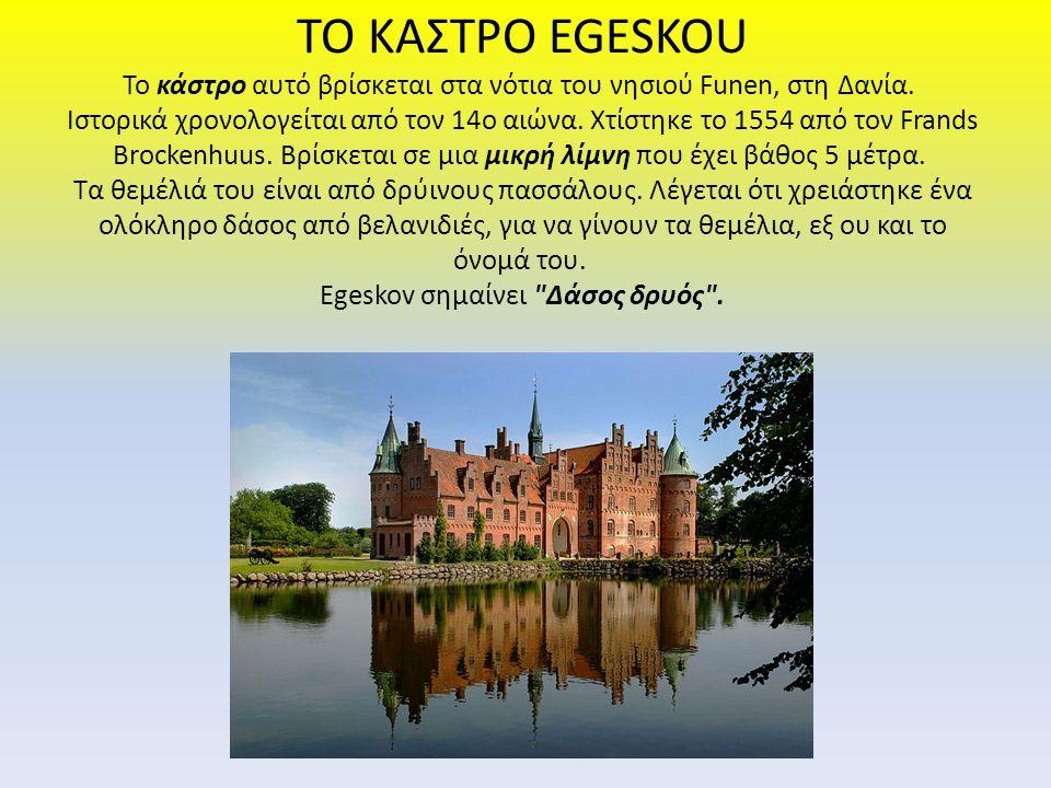 ΤΟ ΚΑΣΤΡΟ EGESKOU Το κάστρο αυτό βρίσκεται στα νότια του νησιού Funen, στη Δανία. Ιστορικά χρονολογείται από τον 14ο αιώνα. Χτίστηκε το 1554 από τον F