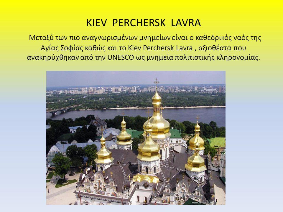 KIEV PERCHERSK LAVRA Μεταξύ των πιο αναγνωρισμένων μνημείων είναι ο καθεδρικός ναός της Αγίας Σοφίας καθώς και το Kiev Perchersk Lavra, αξιοθέατα που