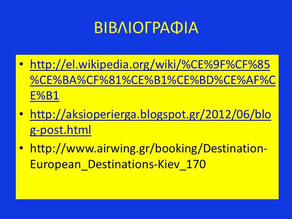ΒΙΒΛΙΟΓΡΑΦΙΑ http://el.wikipedia.org/wiki/%CE%9F%CF%85 %CE%BA%CF%81%CE%B1%CE%BD%CE%AF%C E%B1 http://el.wikipedia.org/wiki/%CE%9F%CF%85 %CE%BA%CF%81%CE