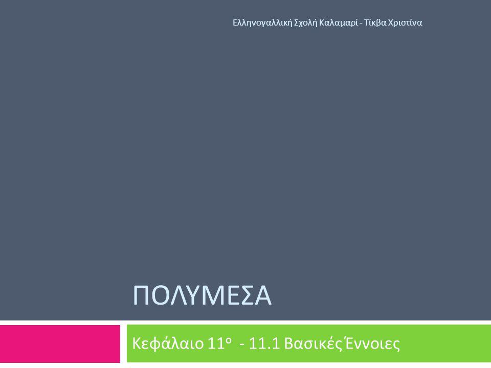 ΠΟΛΥΜΕΣΑ Κεφάλαιο 11 ο - 11.1 Βασικές Έννοιες Ελληνογαλλική Σχολή Καλαμαρί - Τίκβα Χριστίνα