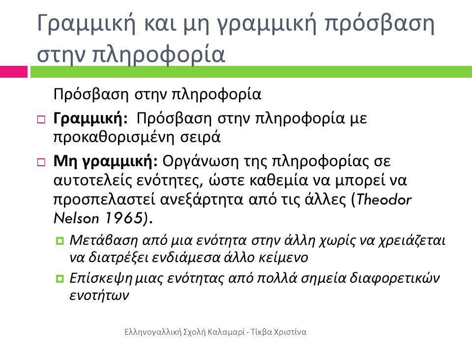 Κόμβοι και σύνδεσμοι Ελληνογαλλική Σχολή Καλαμαρί - Τίκβα Χριστίνα  Κόμβοι (nodes): Αυτοτελείς ενότητες που απαρτίζουν τη μη γραμμικά διαρθρωμένη ύλη ενός θέματος.