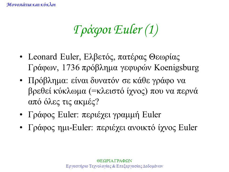 Μονοπάτια και κύκλοι ΘΕΩΡΙΑ ΓΡΑΦΩΝ Εργαστήριο Τεχνολογίας & Επεξεργασίας Δεδομένων Γράφοι Euler (1) Leonard Euler, Ελβετός, πατέρας Θεωρίας Γράφων, 17