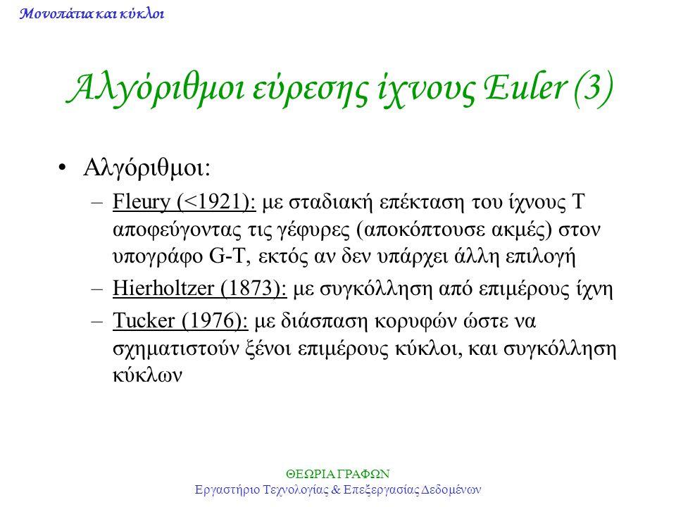 Μονοπάτια και κύκλοι ΘΕΩΡΙΑ ΓΡΑΦΩΝ Εργαστήριο Τεχνολογίας & Επεξεργασίας Δεδομένων Αλγόριθμοι εύρεσης ίχνους Euler (3) Αλγόριθμοι: –Fleury (<1921): με