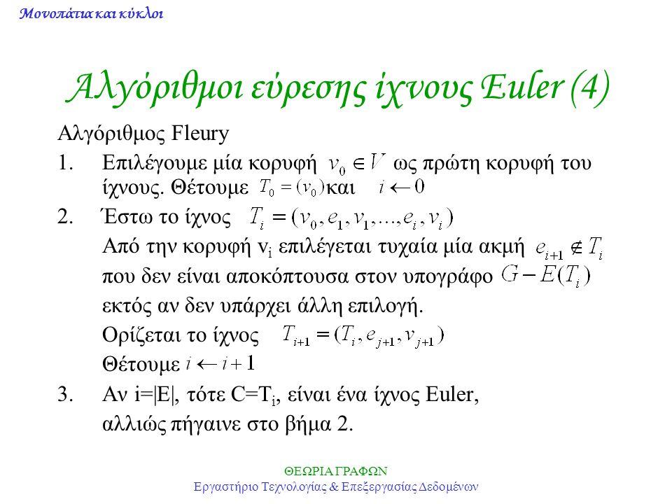 Μονοπάτια και κύκλοι ΘΕΩΡΙΑ ΓΡΑΦΩΝ Εργαστήριο Τεχνολογίας & Επεξεργασίας Δεδομένων Αλγόριθμοι εύρεσης ίχνους Euler (4) Αλγόριθμος Fleury 1.Επιλέγουμε