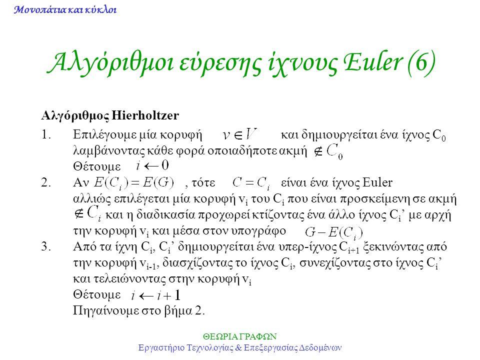 Μονοπάτια και κύκλοι ΘΕΩΡΙΑ ΓΡΑΦΩΝ Εργαστήριο Τεχνολογίας & Επεξεργασίας Δεδομένων Αλγόριθμοι εύρεσης ίχνους Euler (6) Αλγόριθμος Hierholtzer 1.Επιλέγ