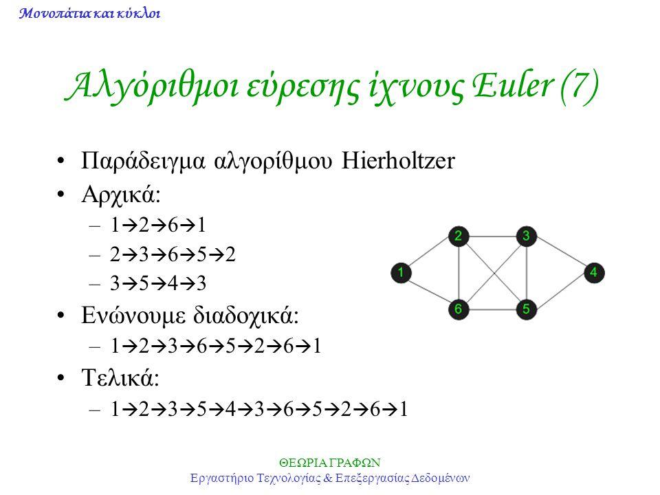 Μονοπάτια και κύκλοι ΘΕΩΡΙΑ ΓΡΑΦΩΝ Εργαστήριο Τεχνολογίας & Επεξεργασίας Δεδομένων Αλγόριθμοι εύρεσης ίχνους Euler (7) Παράδειγμα αλγορίθμου Hierholtz