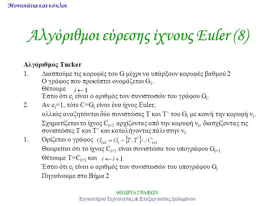 Μονοπάτια και κύκλοι ΘΕΩΡΙΑ ΓΡΑΦΩΝ Εργαστήριο Τεχνολογίας & Επεξεργασίας Δεδομένων Αλγόριθμοι εύρεσης ίχνους Euler (8) Αλγόριθμος Tucker 1.Διασπούμε τ