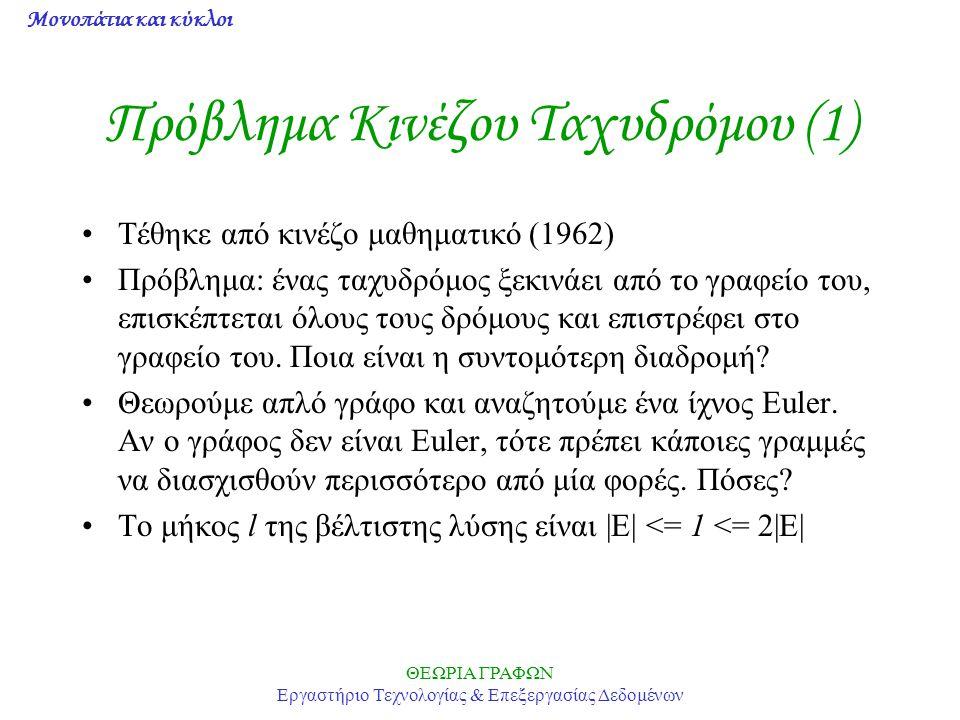 Μονοπάτια και κύκλοι ΘΕΩΡΙΑ ΓΡΑΦΩΝ Εργαστήριο Τεχνολογίας & Επεξεργασίας Δεδομένων Πρόβλημα Κινέζου Ταχυδρόμου (1) Τέθηκε από κινέζο μαθηματικό (1962)