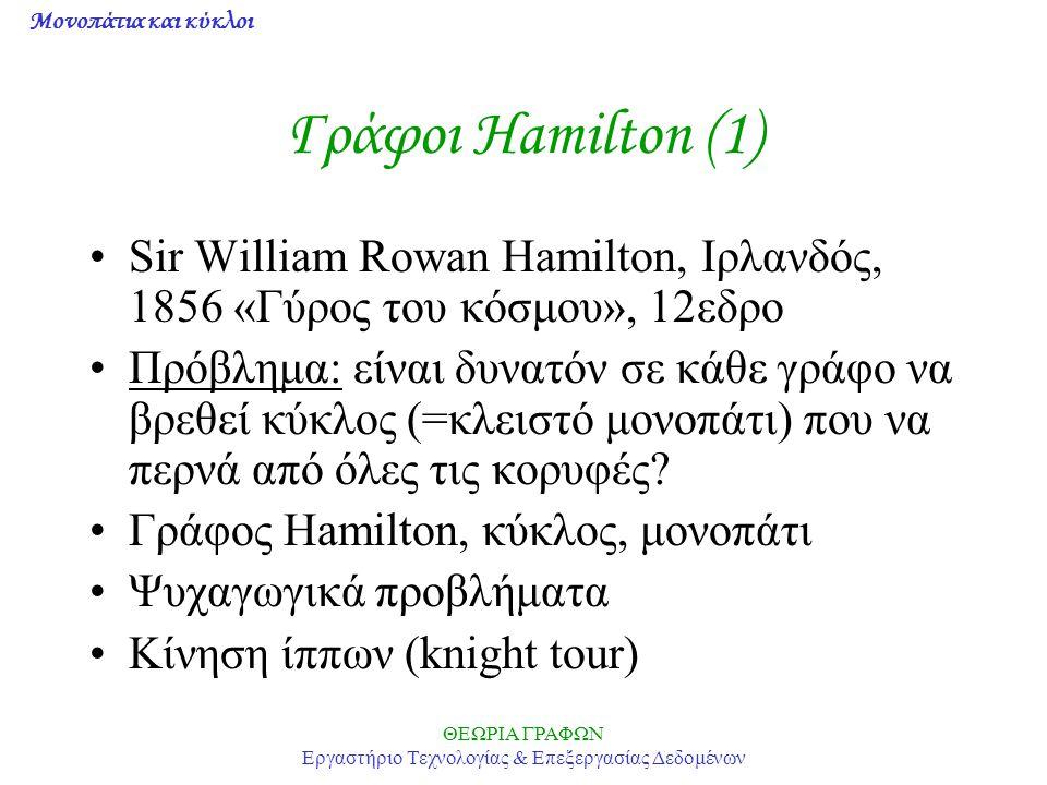 Μονοπάτια και κύκλοι ΘΕΩΡΙΑ ΓΡΑΦΩΝ Εργαστήριο Τεχνολογίας & Επεξεργασίας Δεδομένων Γράφοι Hamilton (1) Sir William Rowan Hamilton, Ιρλανδός, 1856 «Γύρ